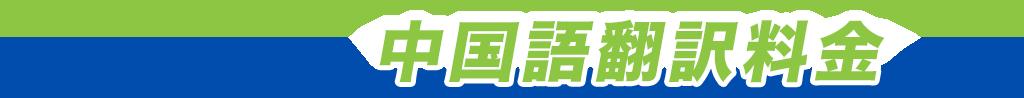 中国語翻訳料金