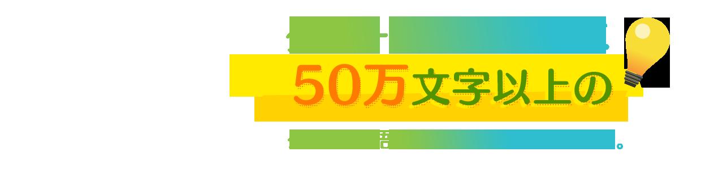 グリーンサンは月に | 50万文字以上の | クメール語翻訳でも対応可能です。