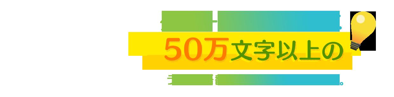 グリーンサンは月に | 50万文字以上の | ラオス語翻訳でも対応可能です。