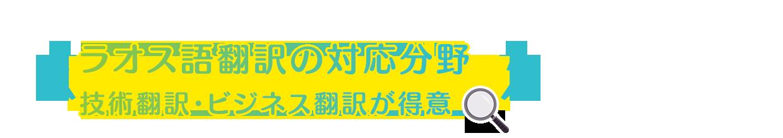 ラオス語翻訳の対応分野|技術翻訳・ビジネス翻訳が得意