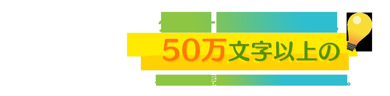 グリーンサンは月に | 50万文字以上の | ミャンマー語翻訳でも対応可能です。