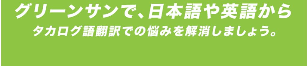 タカログ語翻訳のお悩み解消しましょう。