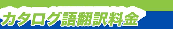 タカログ語翻訳料金