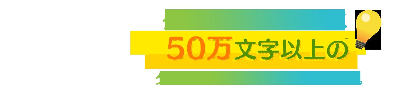 グリーンサンは月に | 50万文字以上の | タイ語翻訳でも対応可能です。