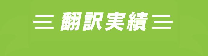 ベトナム語翻訳 実績