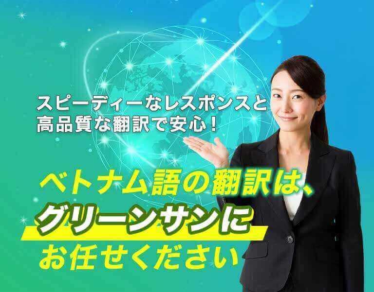 翻訳 ベトナム 語 日本最大級の外国人材活用プラットフォーム