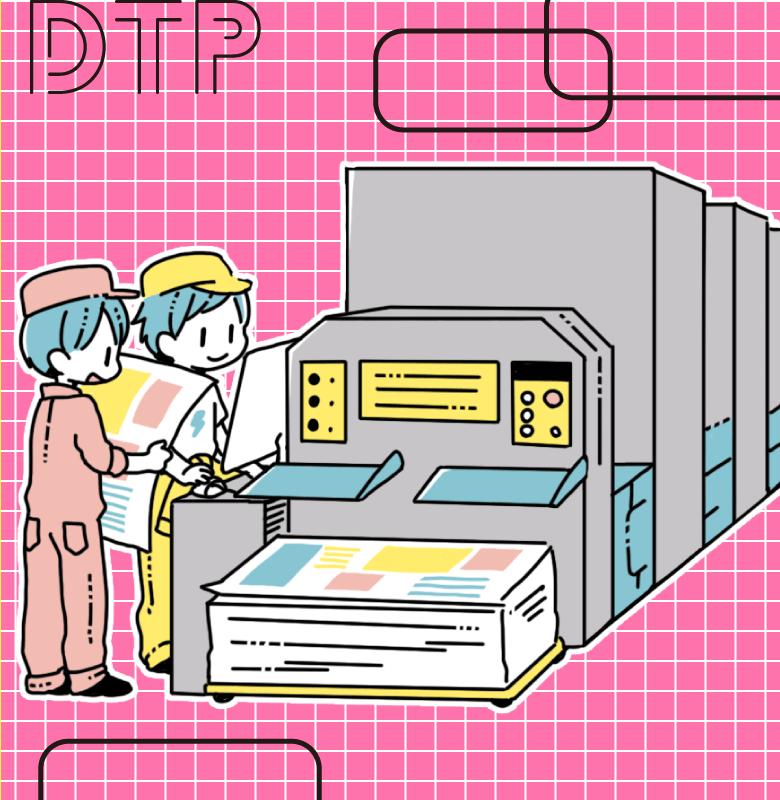 DTP作業